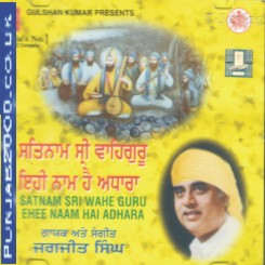 Satnam Sri Waheguru Ehee Naam Hai Adhara