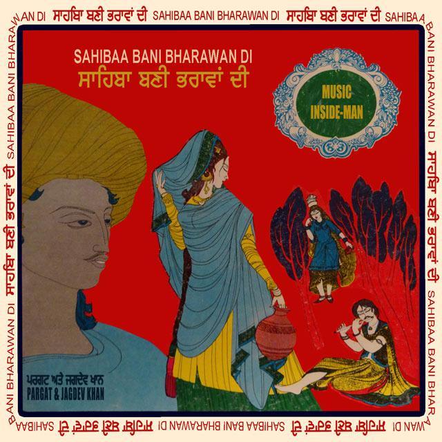 Sahibaa Bani Bharawan Di - Inside-Man