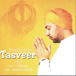 Tasveer Bhagat Singh Di - Manmohan Waris