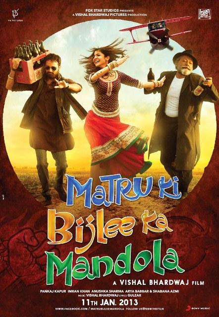 CD COMPETITION Giveaway: 'Matru ki Bijlee ka Mandola'