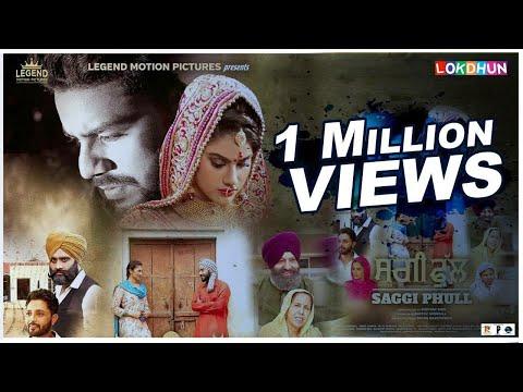 SAGGI PHULL ( Full Film )   New Punjabi Movie   Latest
