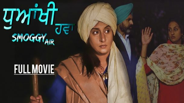 Dhuankhi Hava Full Movie Smoggy Air Deep Mandeep Dr Sahib