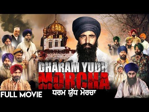 Dharam Yudh Morcha - Latest Punjabi Movie 2017 ○ New