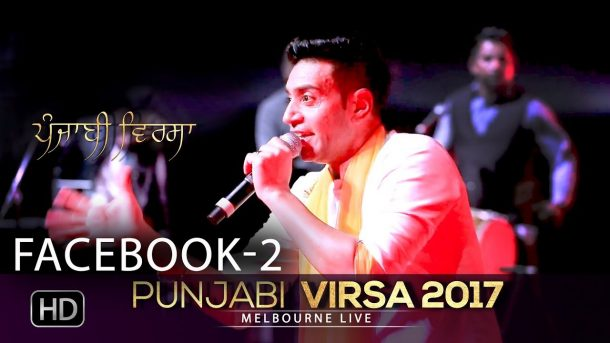 Facebook 2 | Kamal Heer | Punjabi Virsa 2017 - Melbourne Live