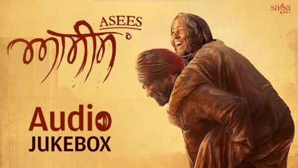 ਆਸ ਸ Asees Full Movie Songs Audio Jukebox Rana Ranbir