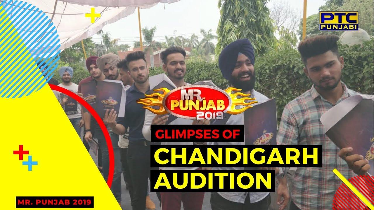 Mr Punjab 2019 | Chandigarh Audition Glimpses | PTC Punjabi