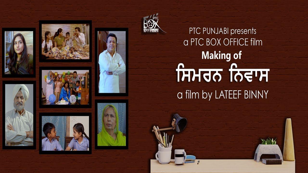 Simran Niwas   Making   PTC Box Office   PTC Punjabi