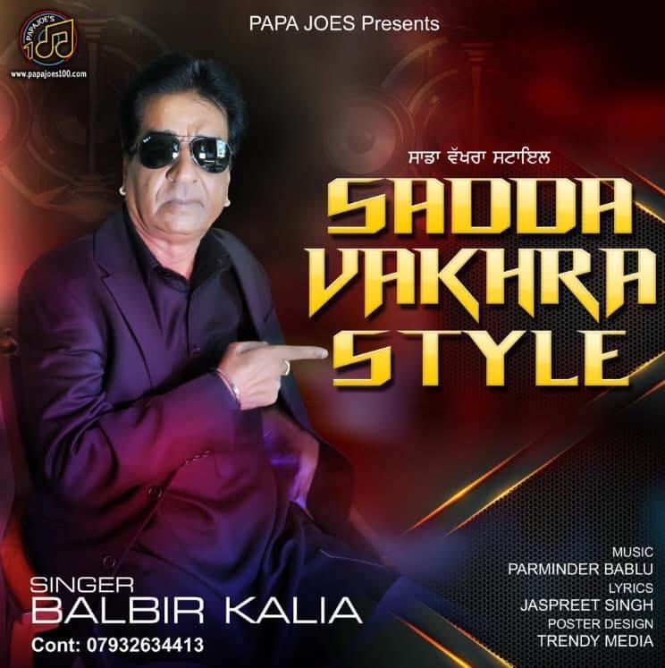 Sadda vakhra style Balbir Kalia
